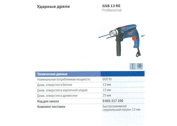 дрель ударная bosch gsb 13 re 600вт 13мм бзп 0601217100